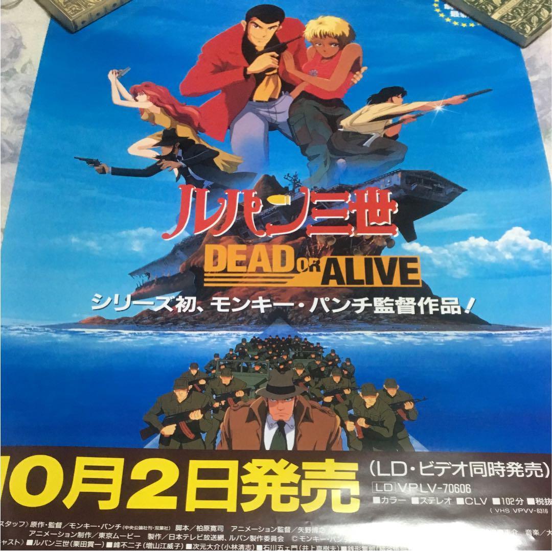 ルパン三世 dead or alive