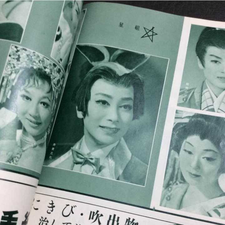 メルカリ - 宝塚顔見世公演 昭和...