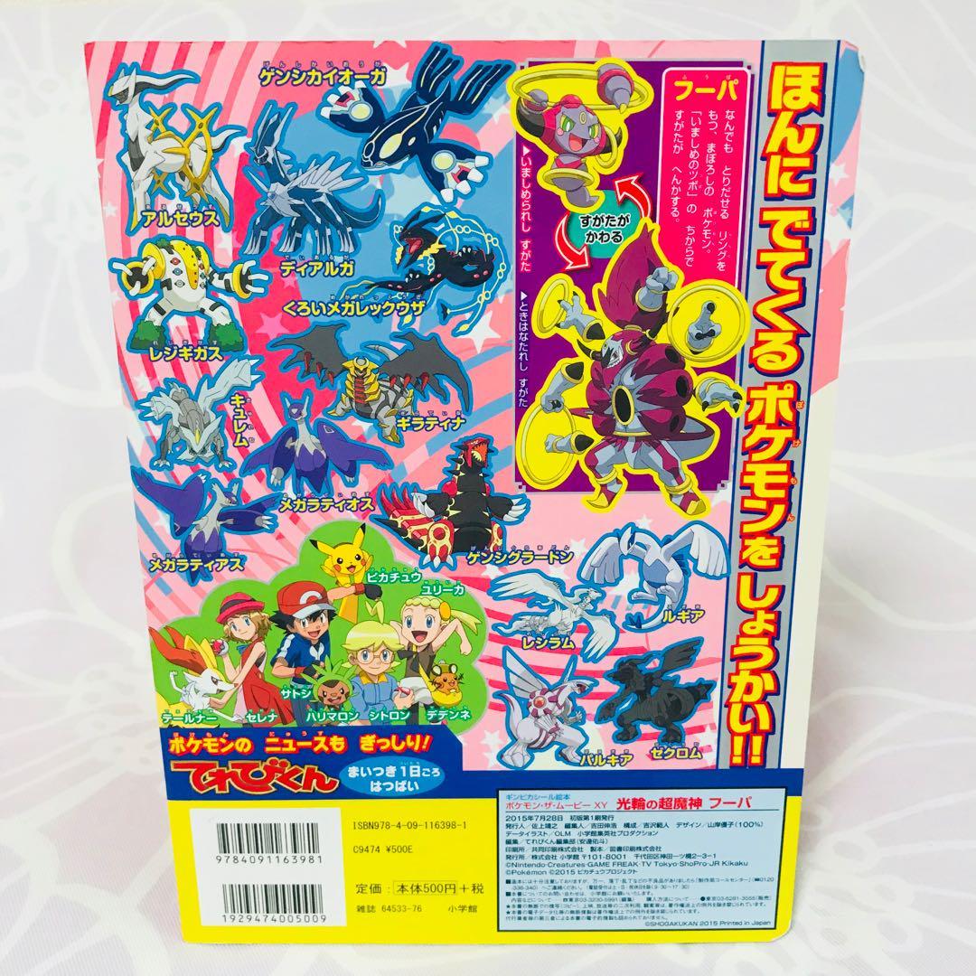 メルカリ - 中古/光輪の超魔神フーパ xy ポケモン 映画 絵本 (¥300
