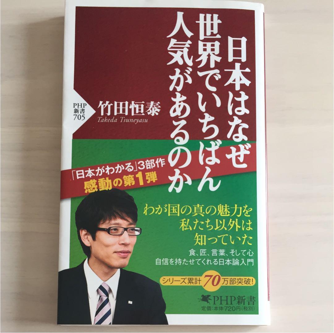 メルカリ - 日本はなぜ世界でい...