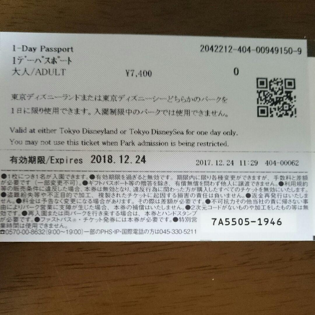 メルカリ - ディズニーチケット 大人 1枚 【遊園地/テーマパーク