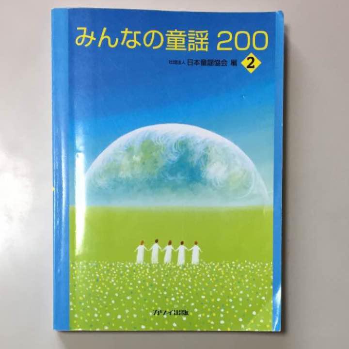 メルカリ - みんなの童謡 200 【...