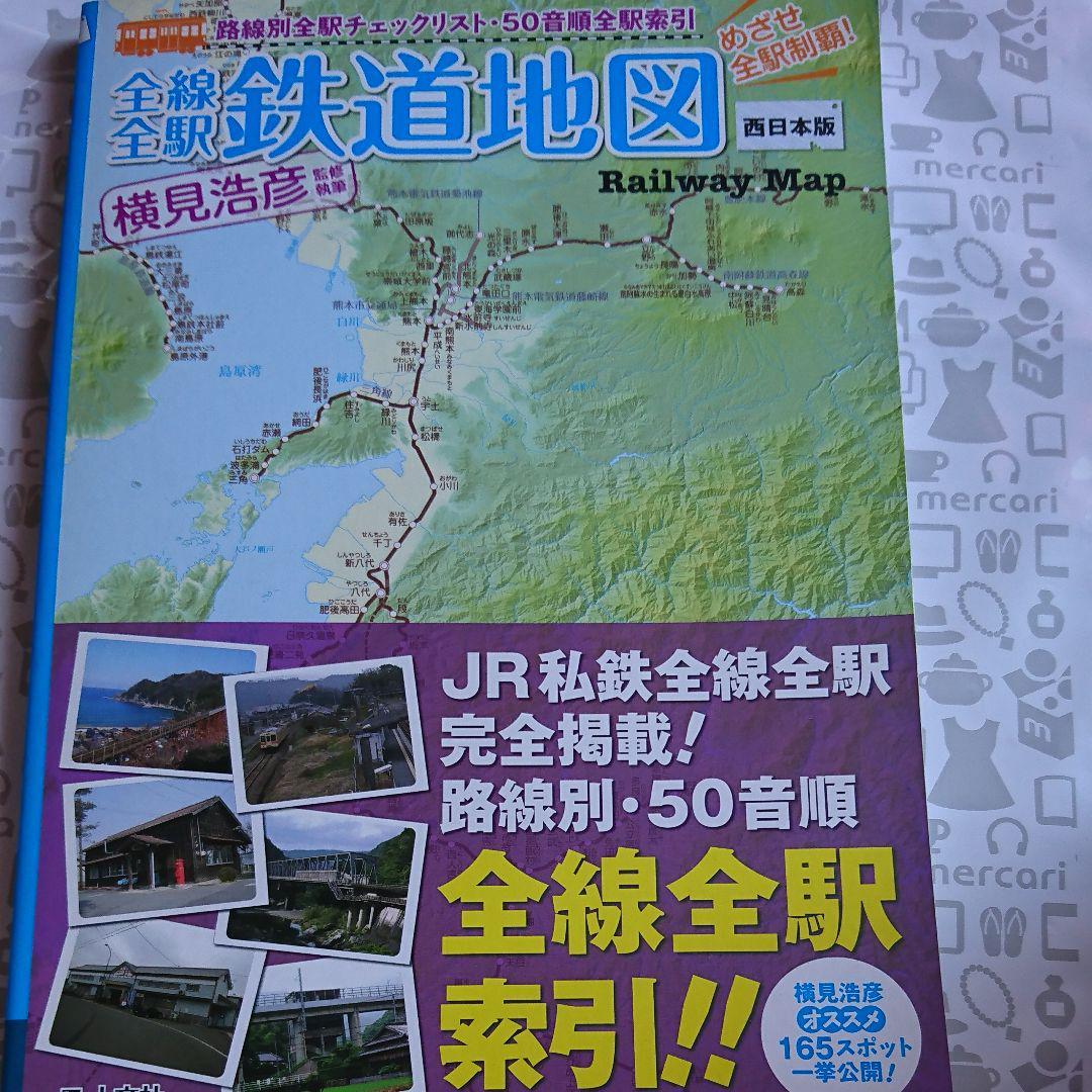 メルカリ - 中古□全線全駅鉄道地...