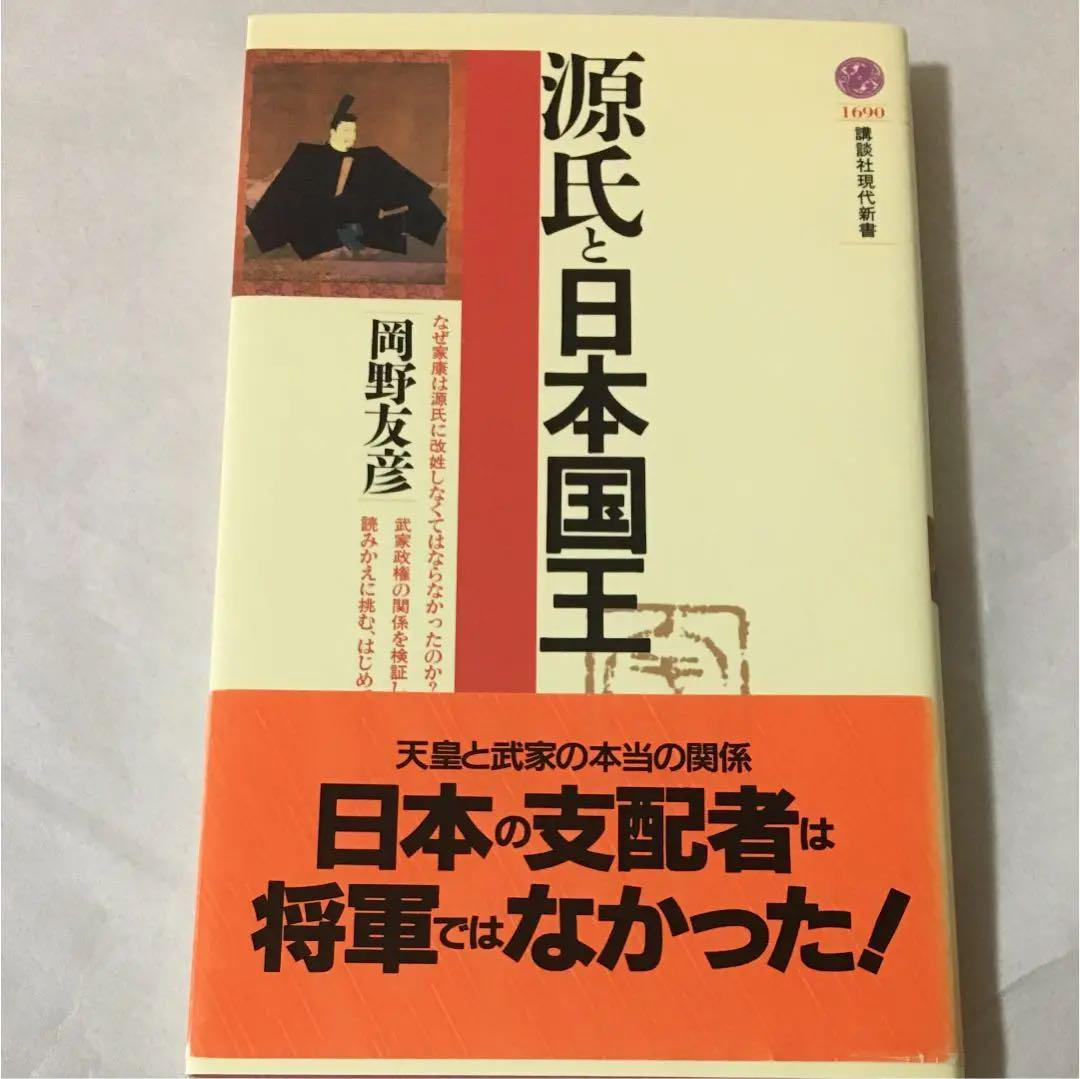 メルカリ - 源氏と日本国王 【ノ...