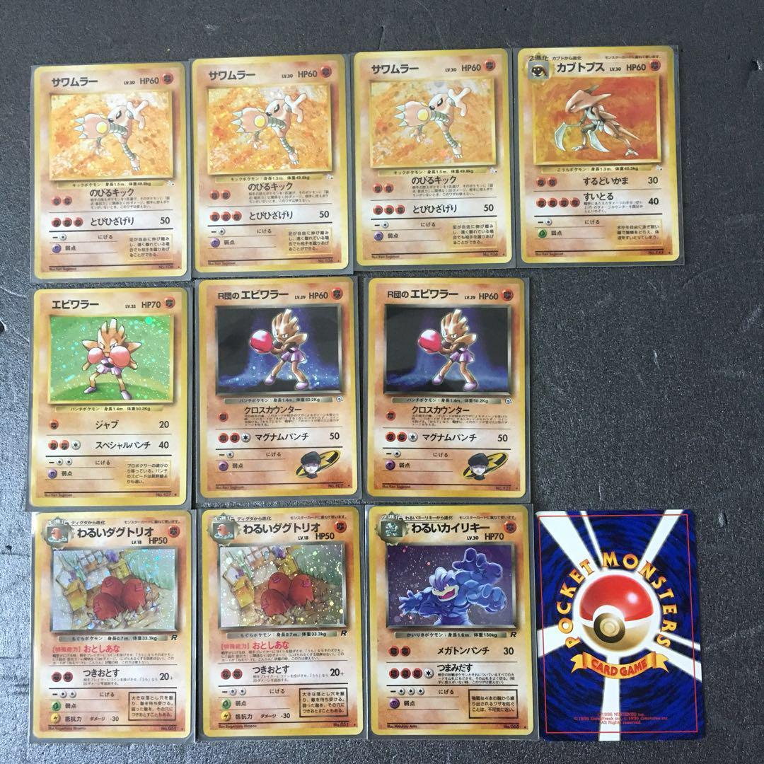 メルカリ - ポケモンカードゲーム 旧裏面 闘系ポケモンセット 全53種類