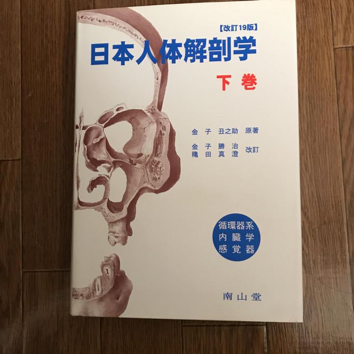 メルカリ - 日本人体解剖学 下巻...