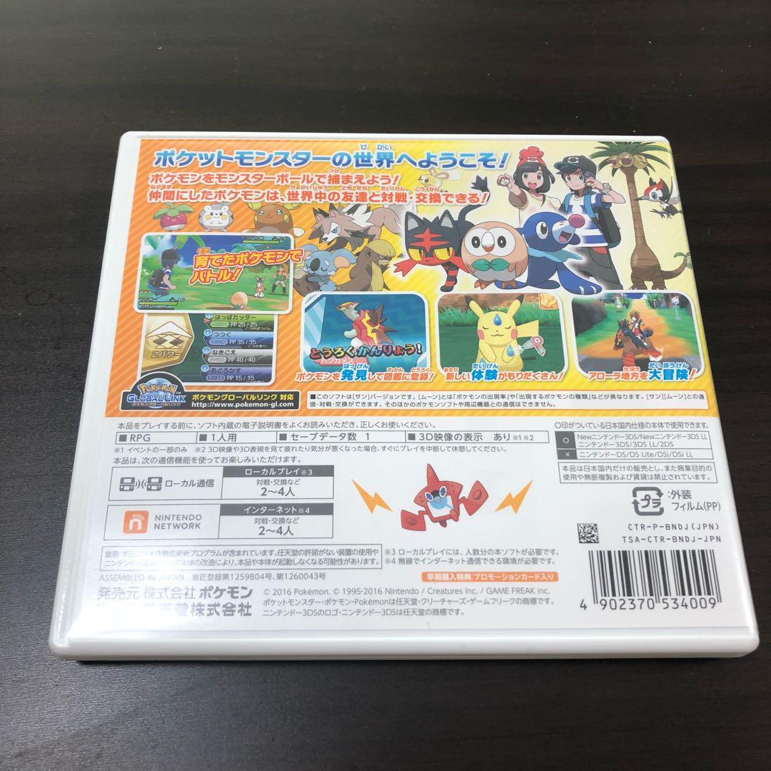 メルカリ - ポケットモンスター サン 【携帯用ゲームソフト】 (¥1,300