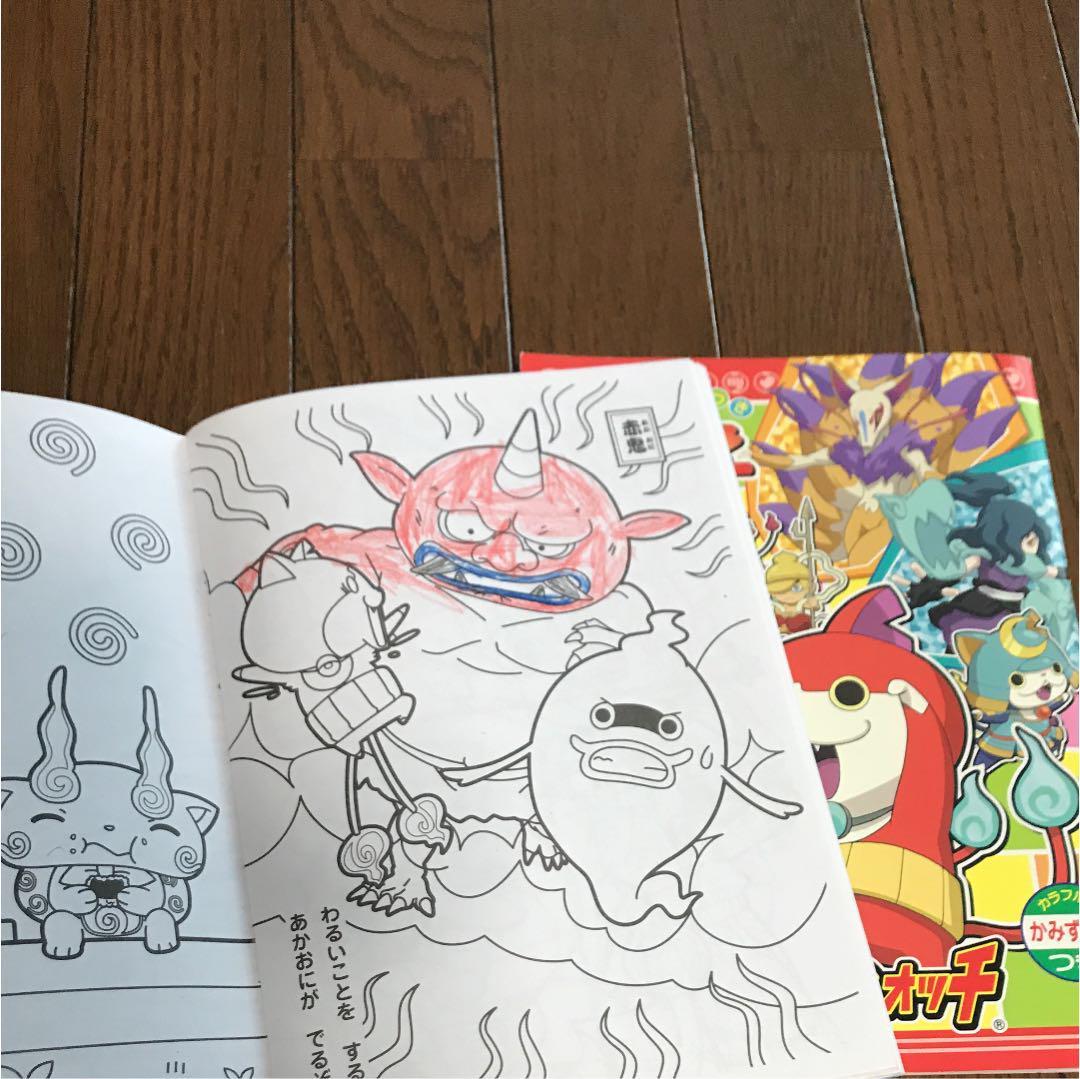 メルカリ 妖怪ウォッチ塗り絵と落書き帳3冊セット 絵本 300