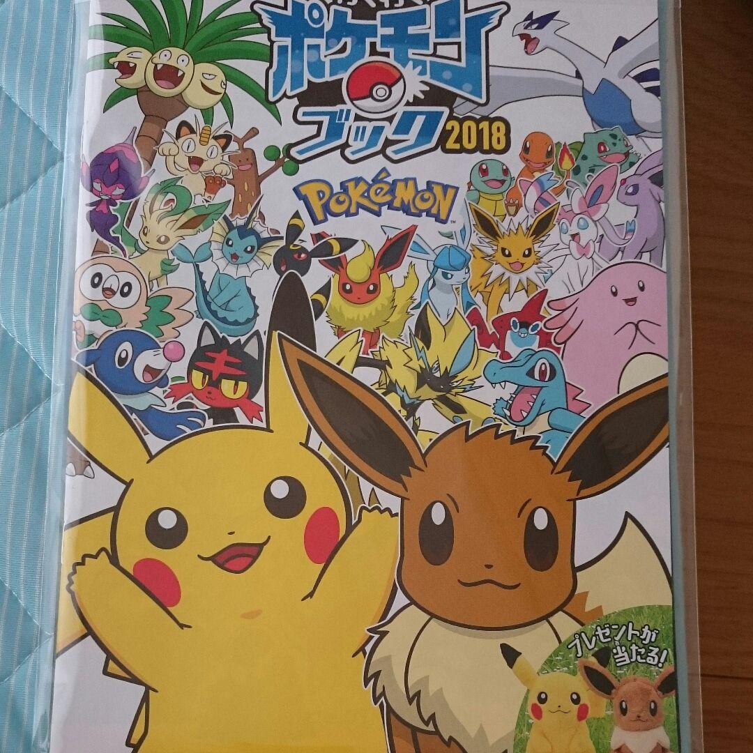 メルカリ - プレゼント わくわくポケモンブック2018 【アニメ】 (¥300