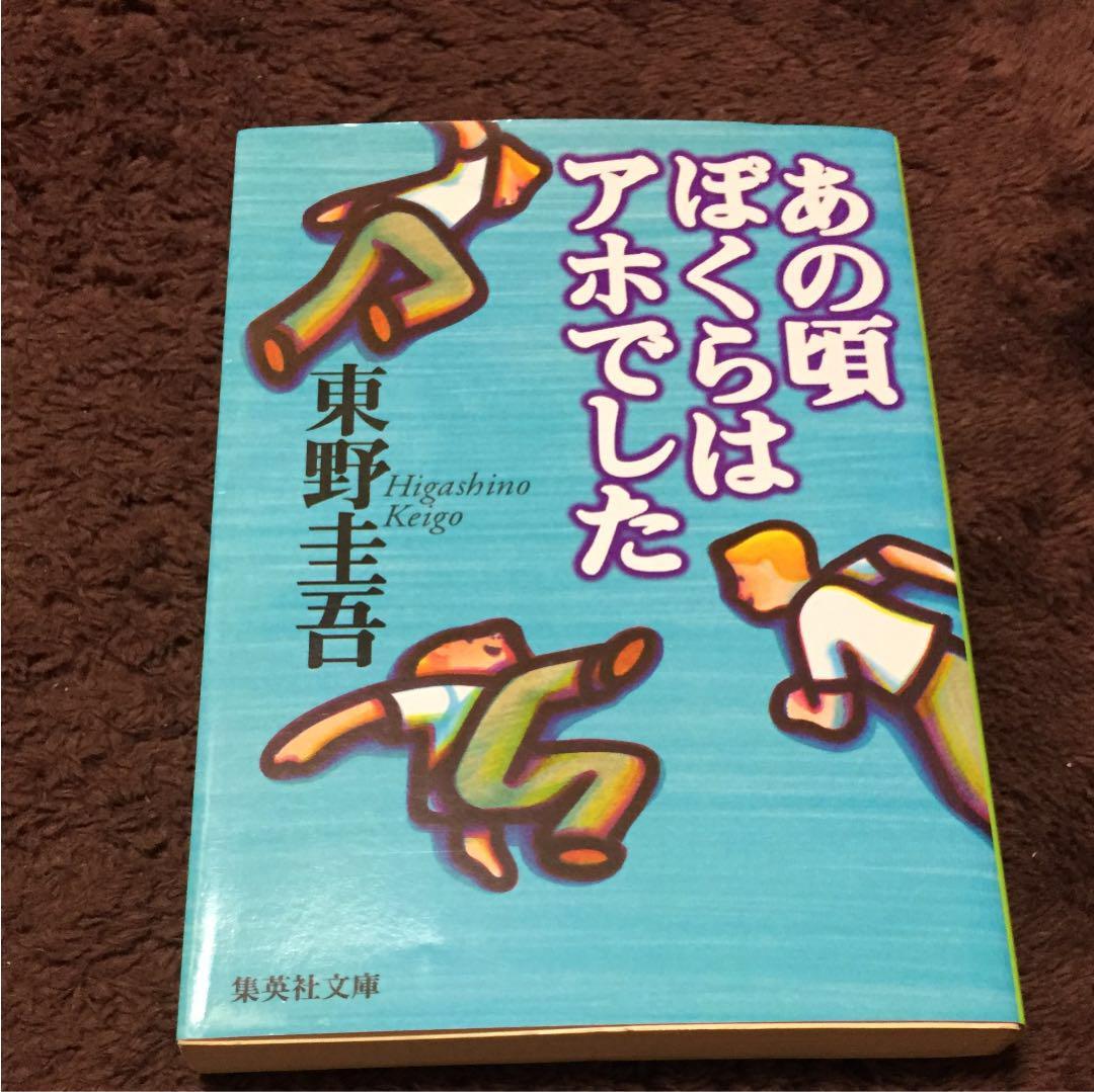 メルカリ - 東野圭吾 作品「怪笑...