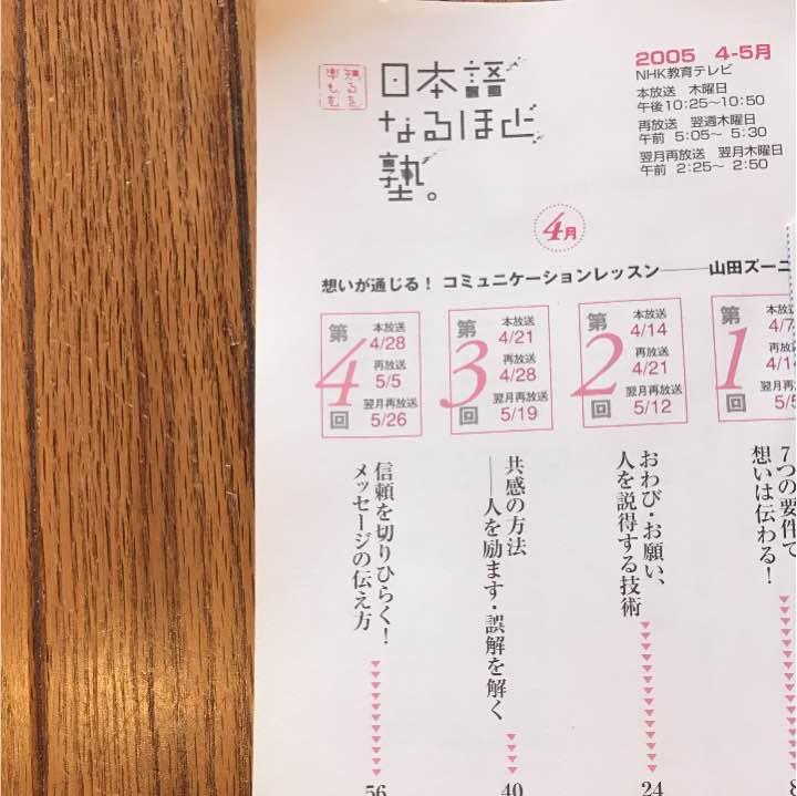 メルカリ - 日本語なるほど塾思...