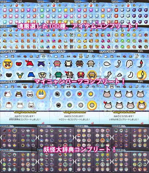 メルカリ 妖怪ウォッチ3 スキヤキ 最強セーブデー タ入りソフト 家庭