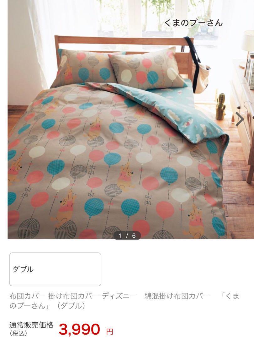 メルカリ - ダブル 掛け布団カバー 新品 【シーツ/カバー】 (¥2,000