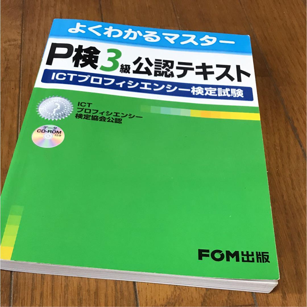 メルカリ - P検3級 公認テキスト...
