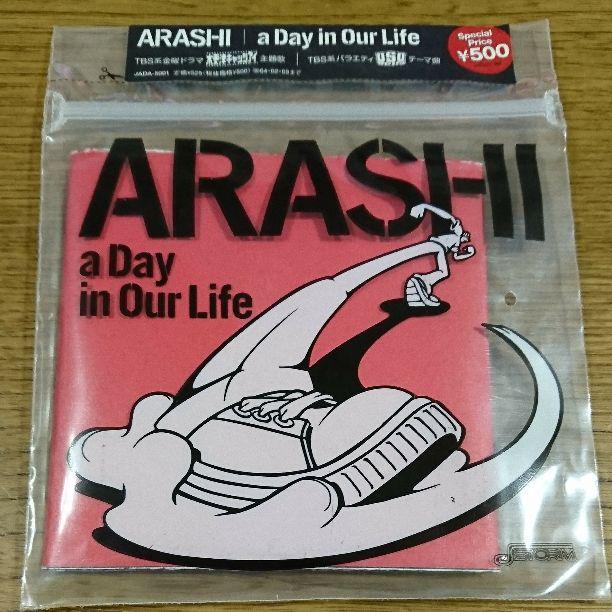 メルカリ - 嵐 a Day in Our Lif...