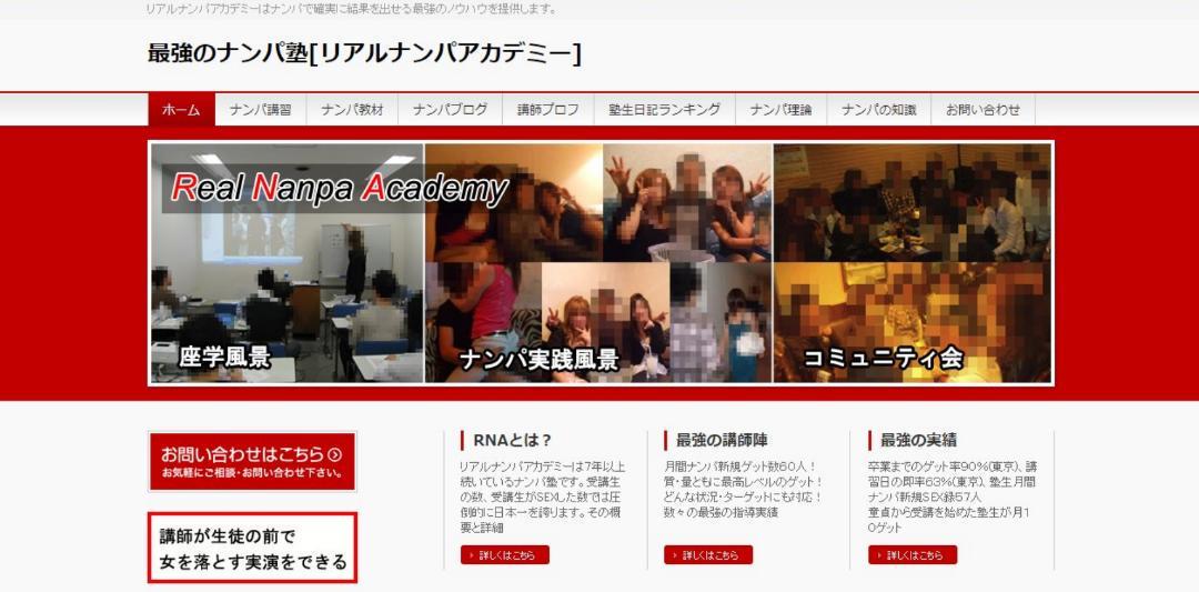 「ナンパアカデミー」の画像検索結果