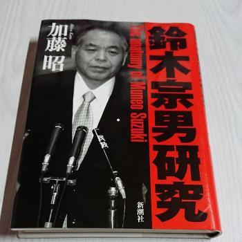 メルカリ - 鈴木宗男研究/加藤 ...