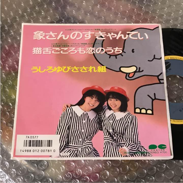 メルカリ - EPレコード/うしろゆ...