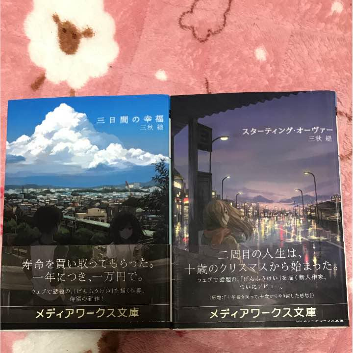 メルカリ - 三秋縋作品 スターテ...