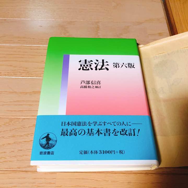 メルカリ - 憲法 第六版 芦部信...