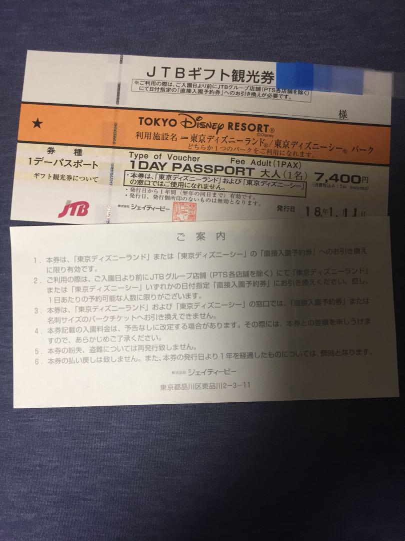 メルカリ - ディズニーのペアチケット 【遊園地/テーマパーク】 (¥14,500