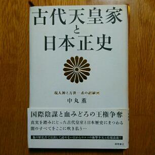 メルカリ - 古代天皇家と日本正...