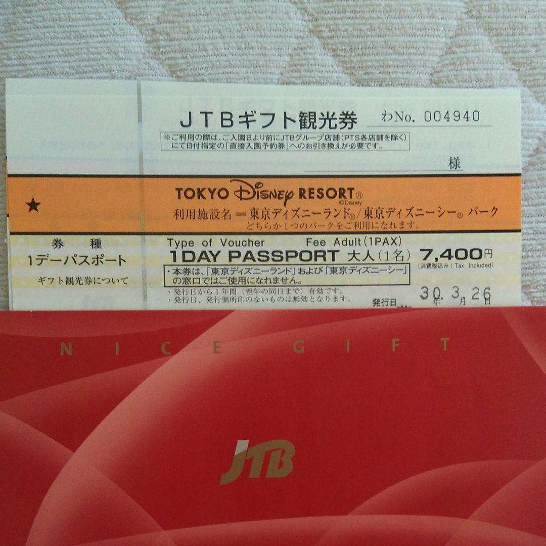 メルカリ - JTB 1dayパスポート 【遊園地/テーマパーク】 (¥14,700