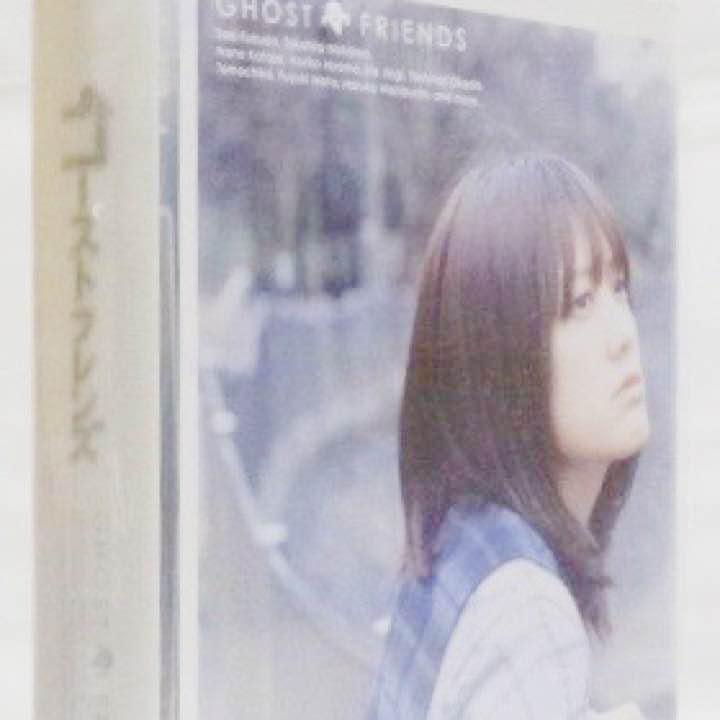 送料込み♪☆ゴーストフレンズ DVD,BOX 福田沙紀 ゆず 西島隆弘