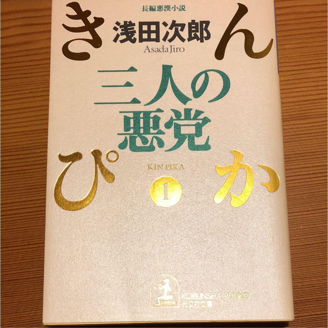 メルカリ - 三人の悪党 長編悪漢...