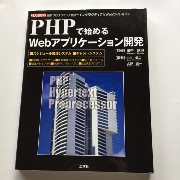 メルカリ - PHPで始めるWebアプ...