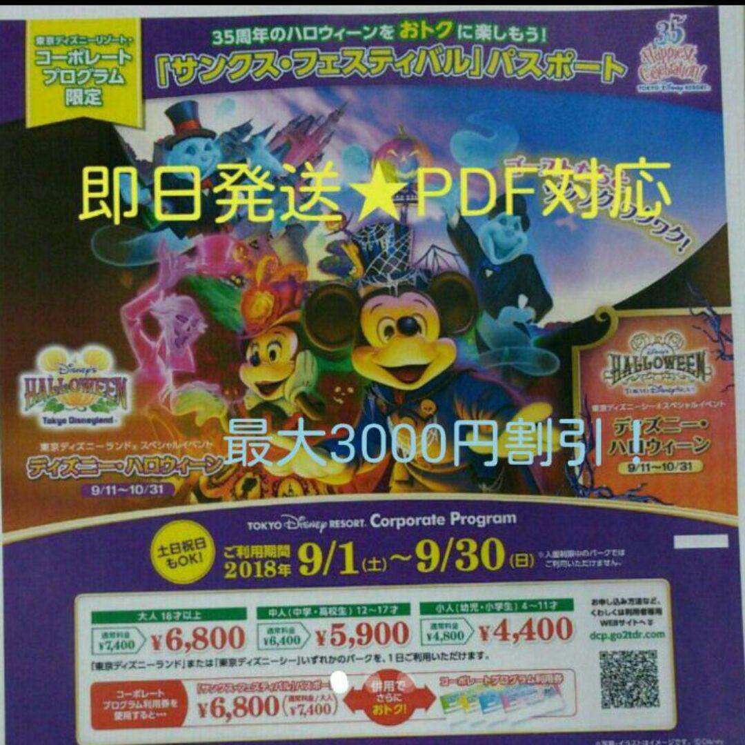メルカリ - ディズニー チケット♥ランドorシー 【遊園地/テーマパーク
