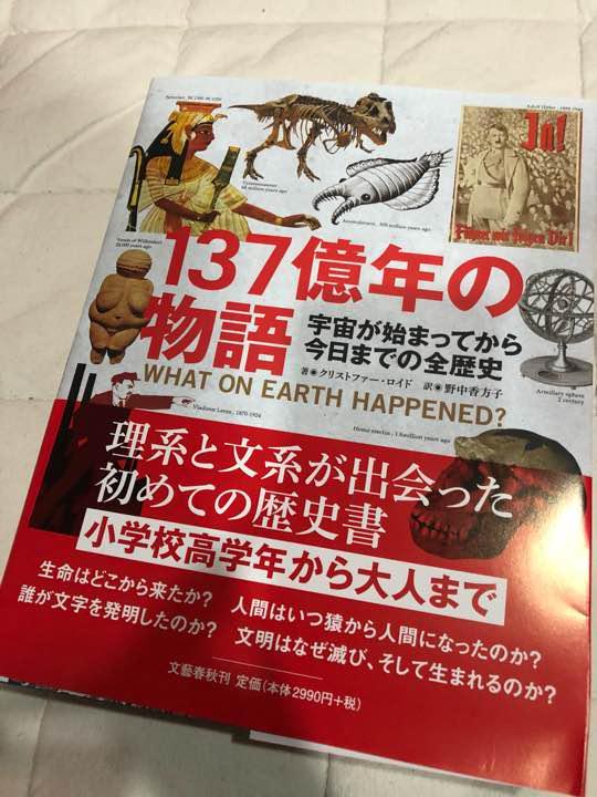 メルカリ - 137億年の物語 宇宙...