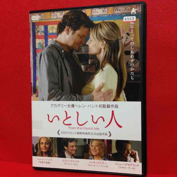 メルカリ - いとしい人 DVD コリ...