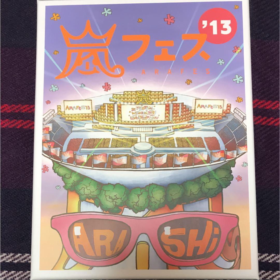 メルカリ - 嵐/ARASHI アラフェ...