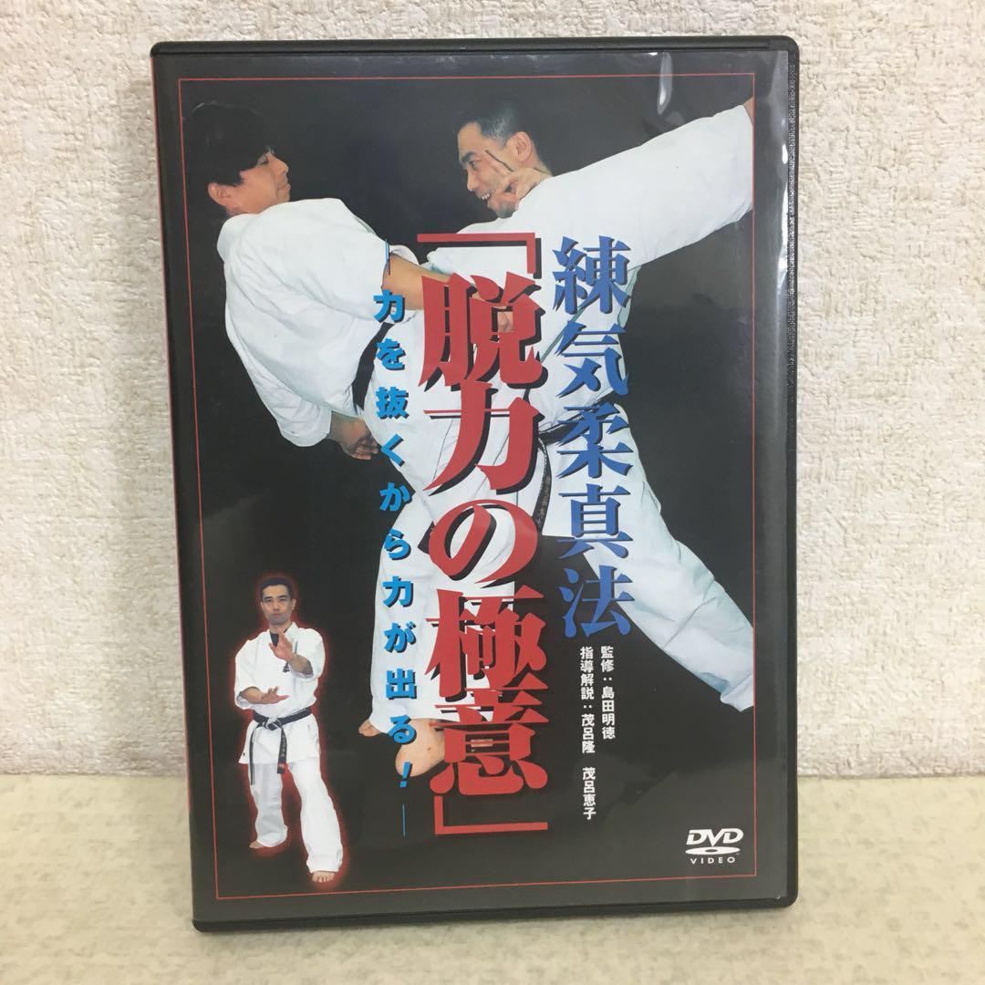 メルカリ - DVD 練気柔真法「脱...