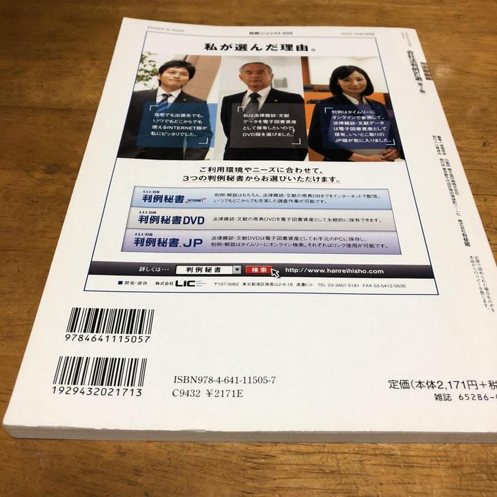 メルカリ - 会社法判例百選 別冊...