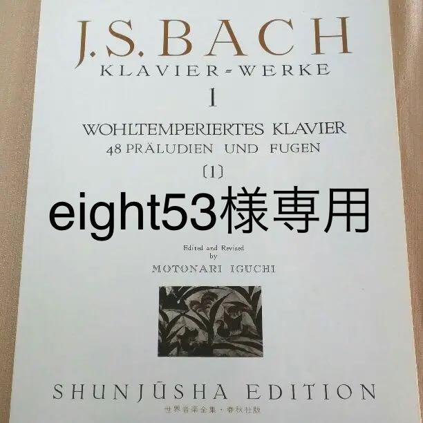 メルカリ - ピアノ楽譜(バッハ集...