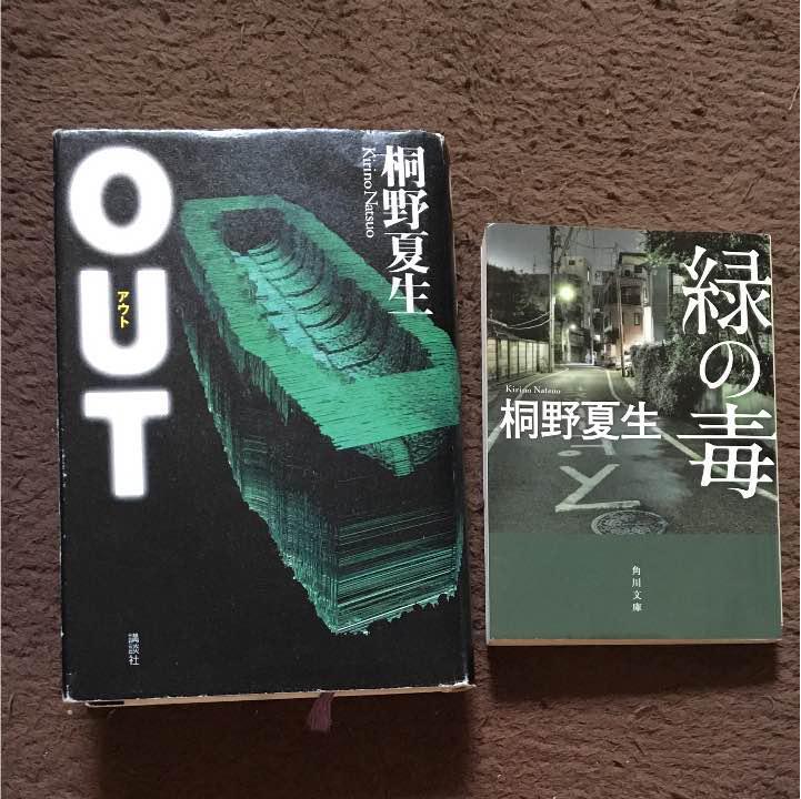 メルカリ - 桐野夏生『OUT』 【...