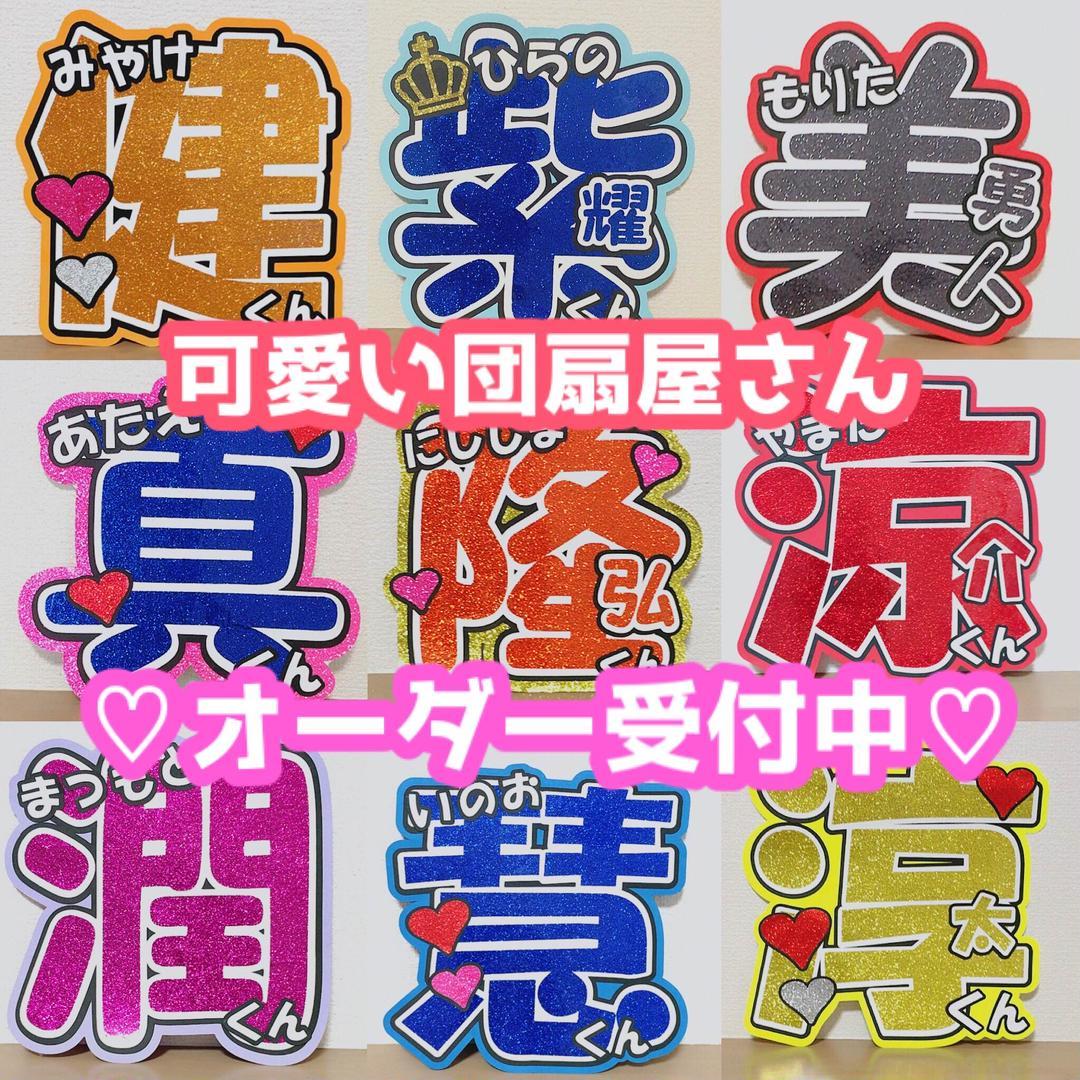 メルカリ - ♡可愛い団扇屋さん オーダー受付中♡ フォント増えました