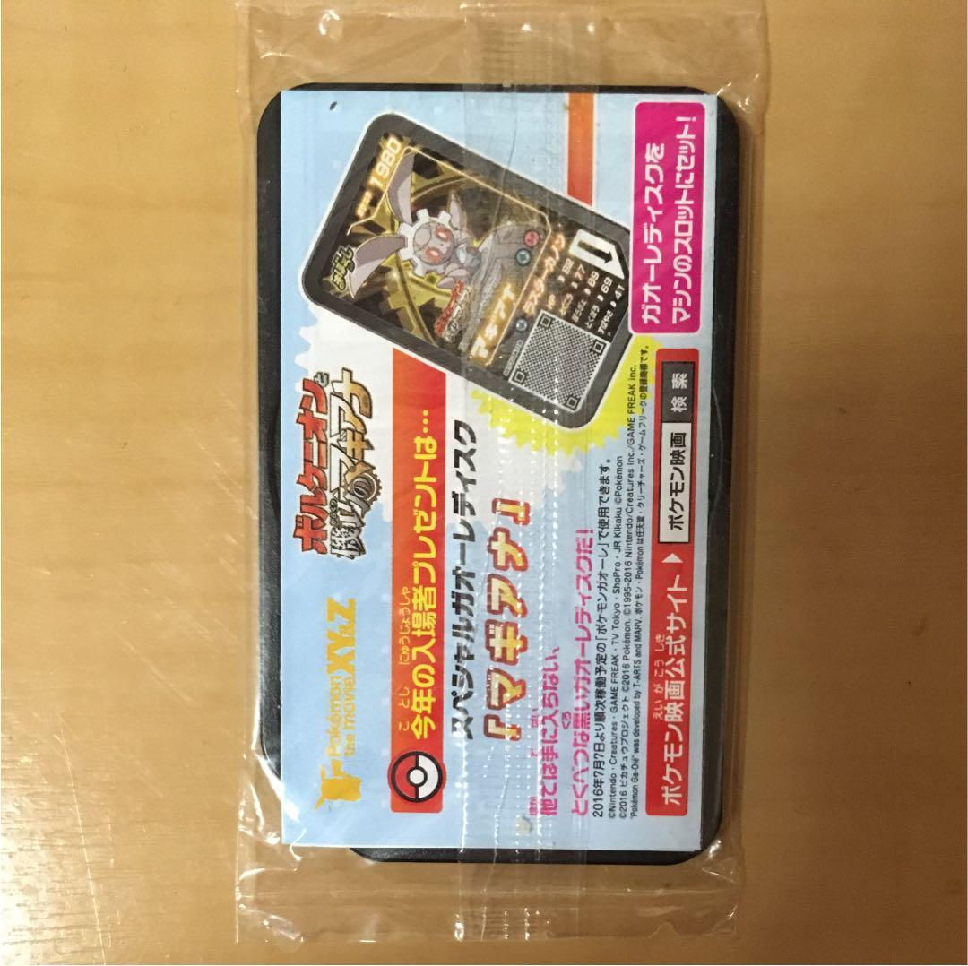 メルカリ - ポケモン ガオーレ マギアナ 未開封 【ポケモンカードゲーム