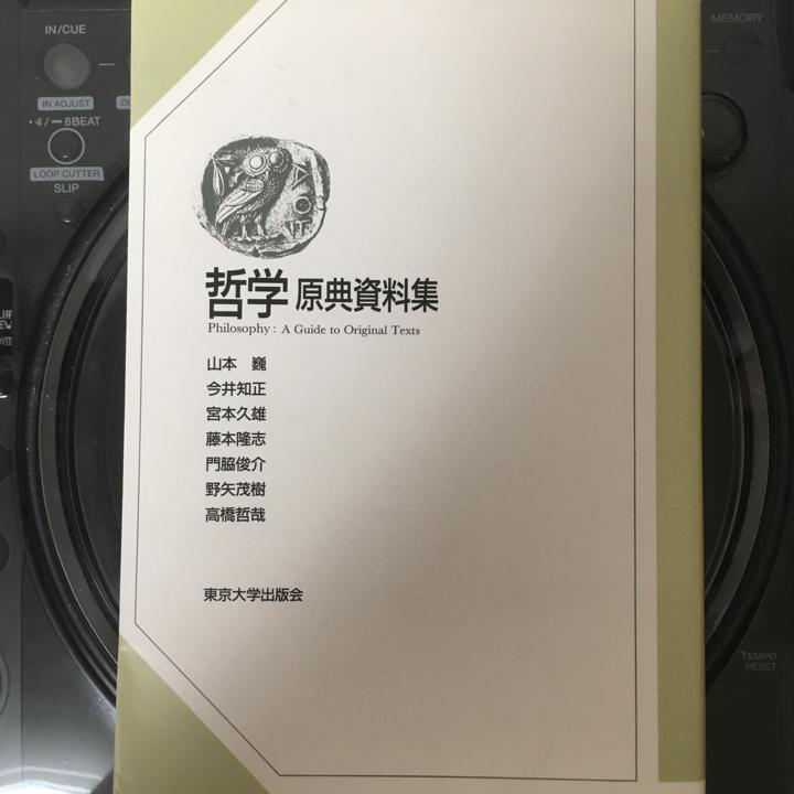 メルカリ - 哲学 原典資料集/山...