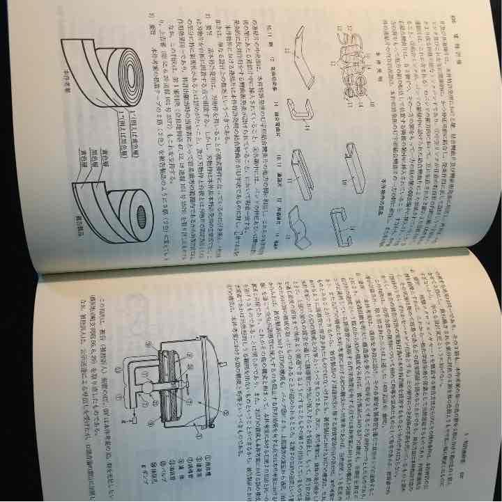 メルカリ - 特許法概説〔第10版...