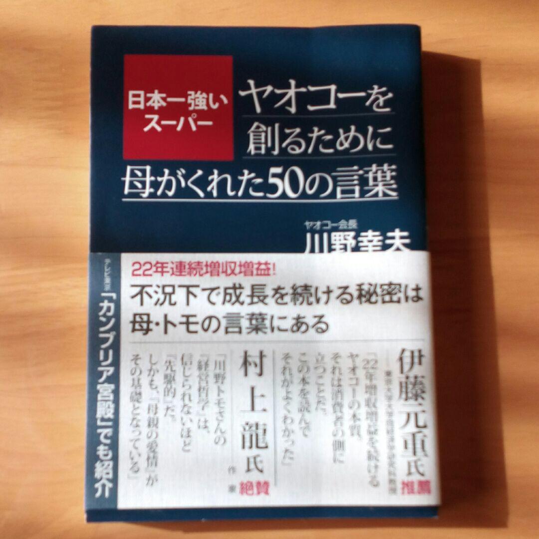 メルカリ - 日本一強いスーパー...