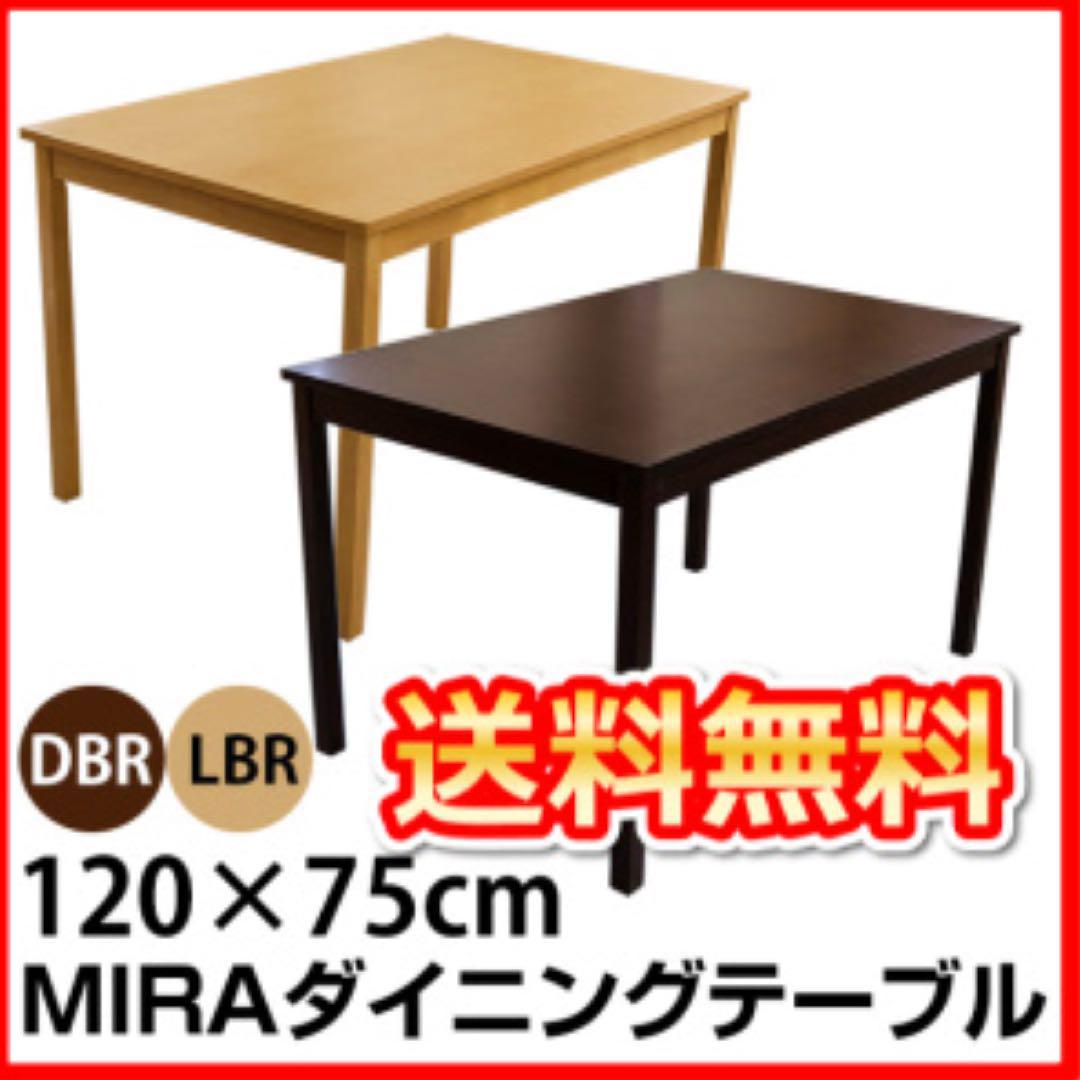 メルカリ ダイニングテーブル テーブル 幅12075 天然木製 艶あり