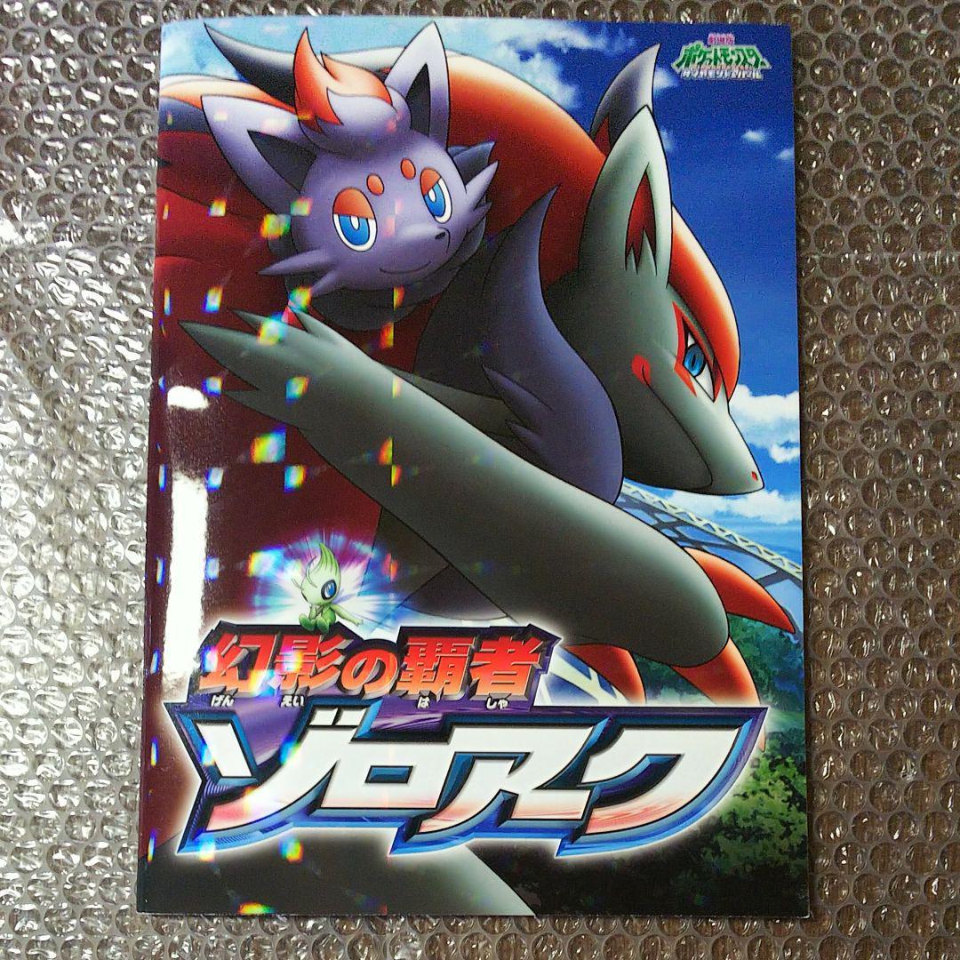 メルカリ - ポケモン映画 パンフレット 【印刷物】 (¥600) 中古や未使用