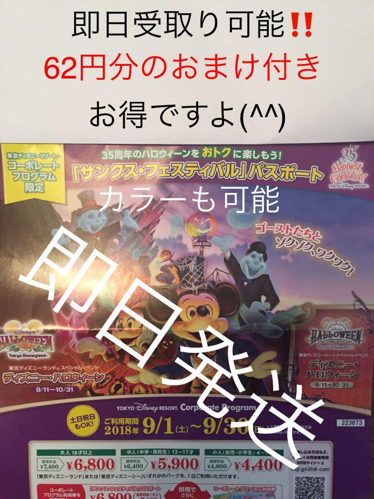 メルカリ - ディズニーチケット 9月のみ割引購入‼ 【遊園地/テーマ