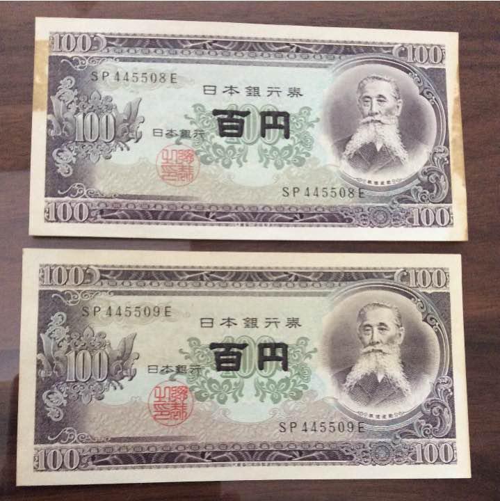 メルカリ - 旧紙幣 百円札 連番2...