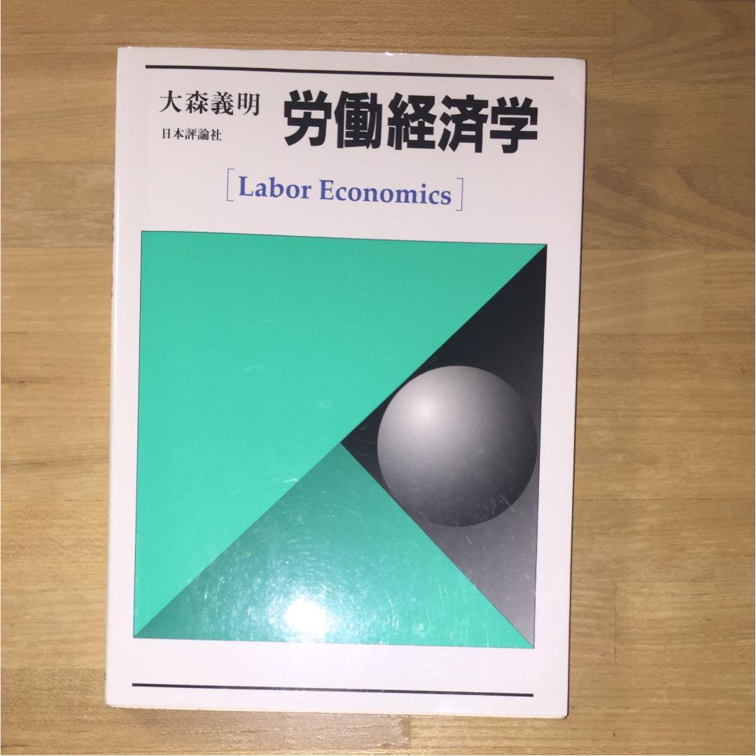 メルカリ - 労働経済学 【ビジネ...