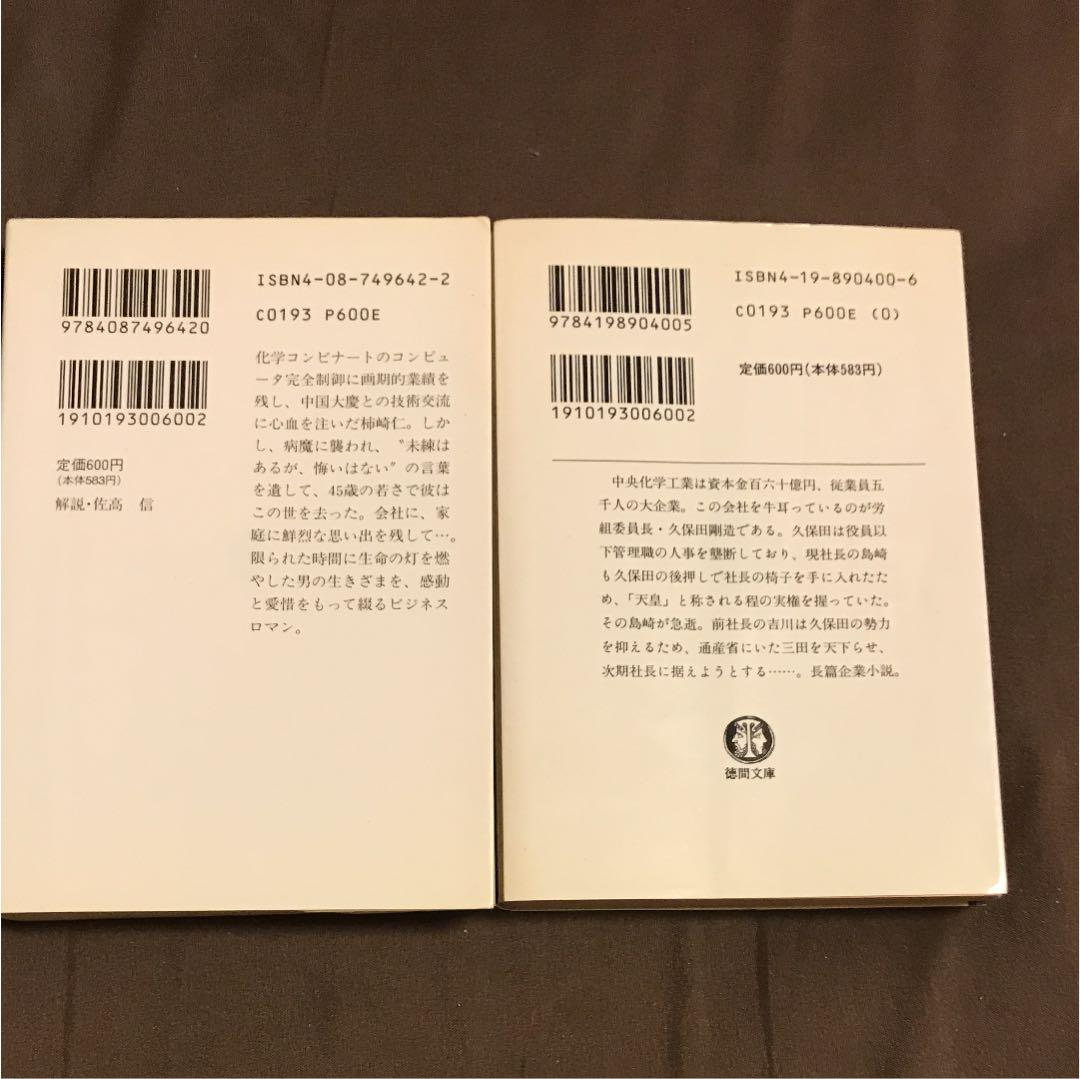 メルカリ - 生命燃ゆ 対決 2冊セ...