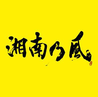 メルカリ - 湘南乃風~2023~/湘...